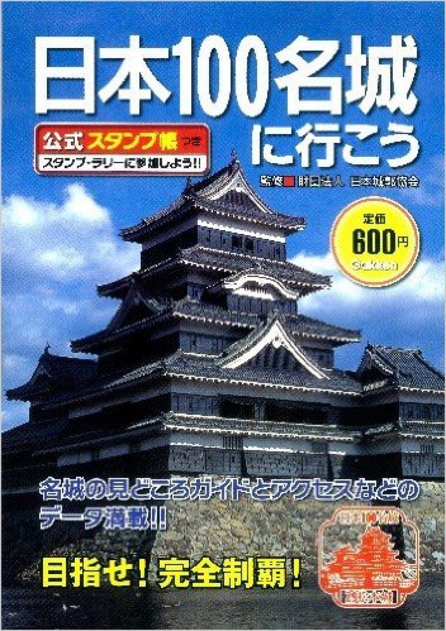 日本 お城巡り